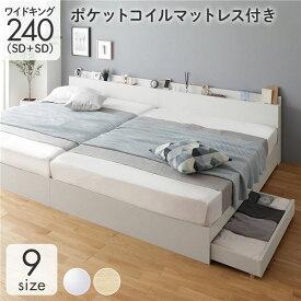 収納付き ベッド ワイドキング240(SD+SD) 引き出し付き キャスター付き 棚付き コンセント付き ホワイト ポケットコイルマットレス付き