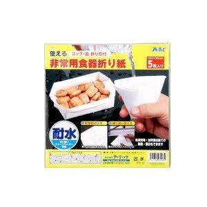 (まとめ)非常用食器折り紙【×50セット】