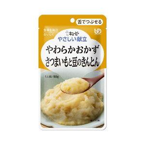 (まとめ)やわらかおかず さつまいもと豆のきんとん【×5セット】
