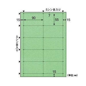 (まとめ)ヒサゴ クラッポドロップ A4名刺10面 キウイ QP007S 1パック(10シート) 【×5セット】
