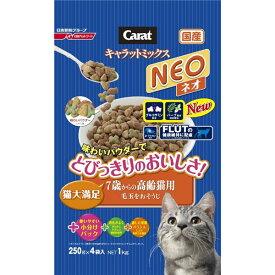 (まとめ)キャラットミックス ネオ 7歳からの高齢猫用 毛玉をおそうじ 1kg【×8セット】【ペット用品・猫用フード】