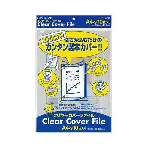 (まとめ)コクヨ クリヤーカバーファイル A4約10枚収容 透明 フ-C70T 1セット(100枚:10枚×10パック)【×2セット】