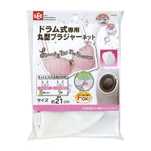 (まとめ) 洗濯ネット/洗濯用品 【丸型 ブラジャーネット】 CX ドラム式専用 【60個セット】