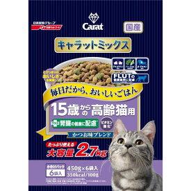 (まとめ)キャラットミックス 15歳からの高齢猫用+腎臓の健康に配慮 かつお味ブレンド 2.7kg(450g×6袋)【×4セット】【ペット用品・猫用フード】