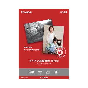 (まとめ) キヤノン Canon 写真用紙・絹目調 印画紙タイプ SG-201A450 A4 1686B006 1冊(50枚) 【×5セット】