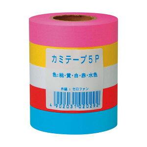 (まとめ) トーヨー カラー紙テープ幅18mm×長さ31m 5色 113500 1セット(5巻) 【×50セット】