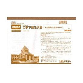 (まとめ)日本法令 工事下請注文書(基本契約方式) A4 3枚複写 1冊(10組入) 建設28-1【×5セット】