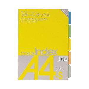 (まとめ) ライオン事務器 カラーインデックスA4タテ 2・4穴 5色5山 CI-73 1組 【×50セット】