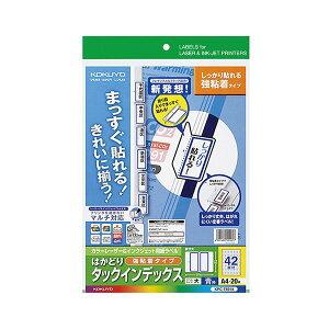 (まとめ) コクヨ カラーレーザー&インクジェットプリンター用インデックス (強粘着) A4 42面(大) 27×37mm 青枠 KPC-T691B 1冊(20シート) 【×10セット】