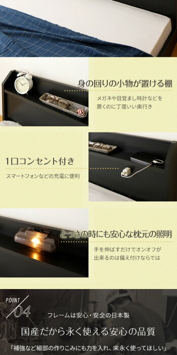【組立設置費込】宮付きコンセント付き照明付き日本製フロアベッド連結ベッドワイドキングサイズ260cm(SD+D)(SGマーク国産ポケットコイルマットレス付き)『Tonarine』トナリネホワイト白【代引不可】