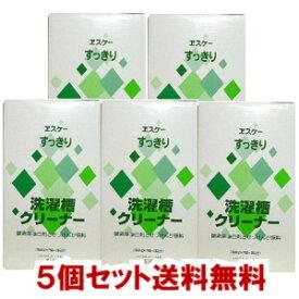エスケー石鹸 すっきり洗濯槽クリーナー 500g×2回分 5個セット