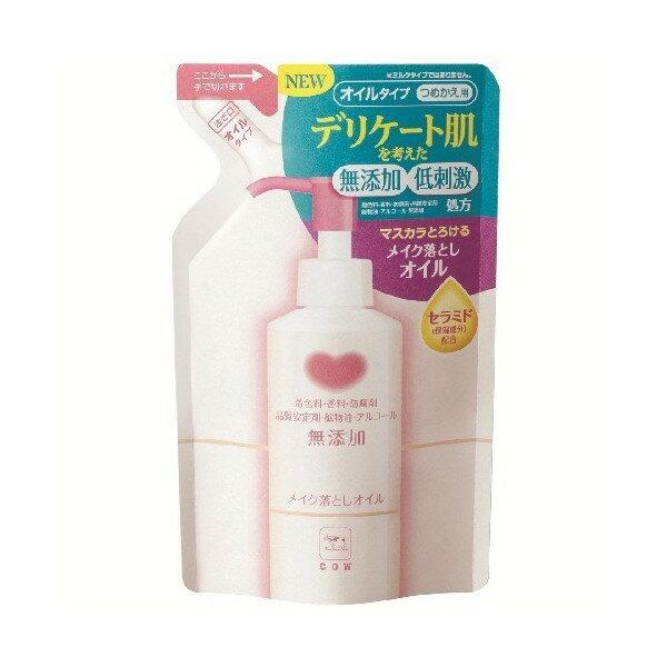 牛乳石鹸 カウブランド 無添加メイク落としオイル 詰替用 130ml(1305-0302)