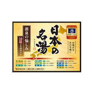 バスクリン 日本の名湯 源泉の愉しみ 30g×10包 (1617-0201)