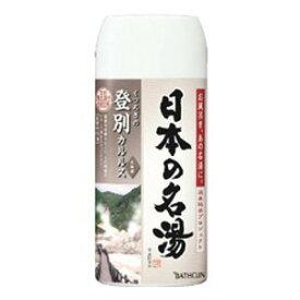 バスクリン 日本の名湯 登別カルルス 450g