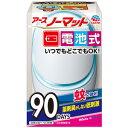 アース製薬 アースノーマット電池式90日セット ホワイトブルー 1組