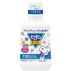 アース製薬 モンダミンキッズ ぶどう味250ml