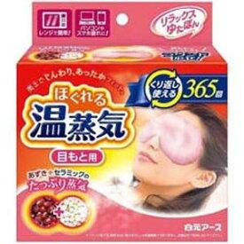白元アース リラックスゆたぽん目もと用 ほぐれる温蒸気1個