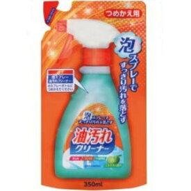 日本合成洗剤 ニチゴー泡スプレー油汚れクリーナー詰替 350ml