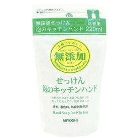 ミヨシ 無添加 泡のキッチンハンド 詰替用 220ml (1914-0206)