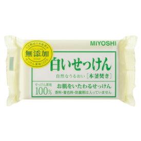ミヨシ 無添加 白いせっけん 108g 1613-0301)