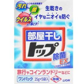 ライオン 部屋干しトップ ワンパック 25g×5包 (0822-0102)