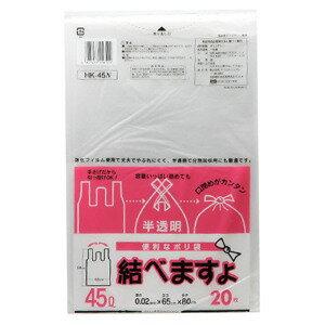 ケミカルジャパン 半透明ゴミ袋結べますよ 45L 20枚 (1516-0101)