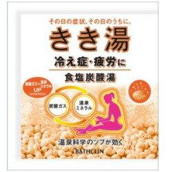 バスクリン きき湯 食塩 炭酸湯 30g 分包 (1615-0303)
