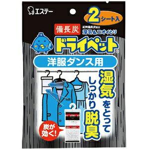 エステー 備長炭ドライペット 洋服ダンス用 2シート (1410-0201)