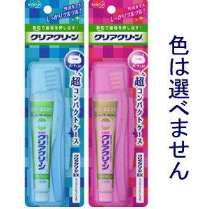 花王 クリアクリーン 携帯用 超コンパクトケース 歯みがきセット (1314-0405)