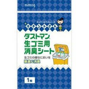 クレハ キチントさん ダストマン 生ゴミ用消臭シート 1枚入 (1306-0506)