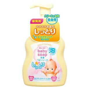 牛乳石鹸 キューピー しっとり全身ベビーソープ 泡タイプ ポンプ付 400ml (1103-0101)