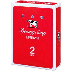 牛乳石鹸 カウブランド 赤箱 125g×2コ入り (0712-0201)