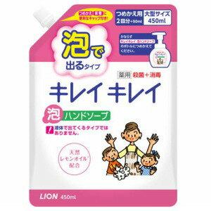 ライオン キレイキレイ 薬用泡ハンドソープ つめかえ用 大型サイズ 450ml (0813-0304)