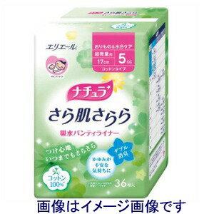 【数量限定セール】大王製紙 ナチュラ さら肌さらら 吸水パンティライナー コットンタイプ 36枚 (930203203)