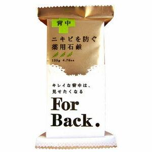 ペリカン石鹸 ペリカン 薬用石鹸 ForBack ハーバル シトラスの香り 135g (2218-0209)