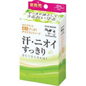 牛乳石鹸 カウブランド 薬用すっきり デオドラントソープ125g (1102-0305)