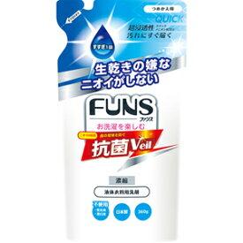 第一石鹸 ファンス 濃縮液体衣料用洗剤 抗菌ベール 詰替 360g (1524-0201)