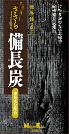 日本香堂 ささら 備長炭 無香性 バラ詰 100g (1210-0301)