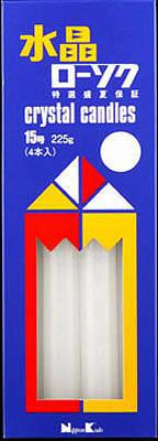 日本香堂 新水晶ローソク 15号 4本入 (1208-0505)