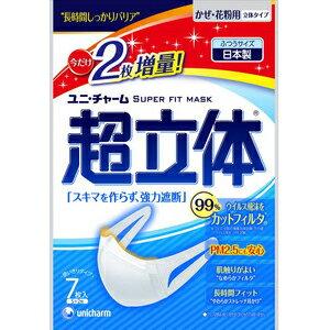ユニチャーム 超立体マスク かぜ・花粉用 ふつう 5枚+2枚増量 (1305-0403)