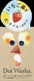 ペリカン石鹸 ドットウォッシー洗顔石鹸 75g (2220-0608)