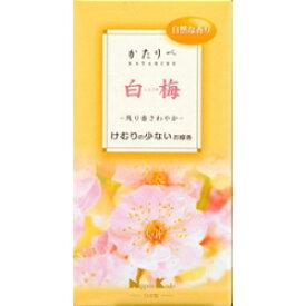 日本香堂 かたりべ 白梅 バラ詰 約140g (1213-0407)