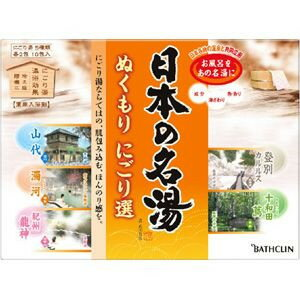 バスクリン 日本の名湯 ぬくもりにごり選 30g×10包 (1617-0205)