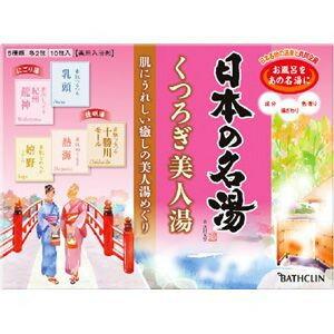 バスクリン 日本の名湯 くつろぎ美人湯 30g×10包 (1010-0103)