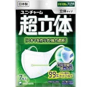 ユニチャーム 超立体マスク かぜ・花粉用 大きめ 7枚 (1305-0405)