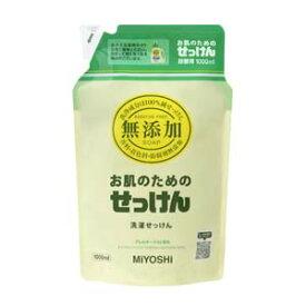 ミヨシ石鹸 無添加 お肌のための洗濯用液体せっけん詰替 スタンディング1L (0821-0105)