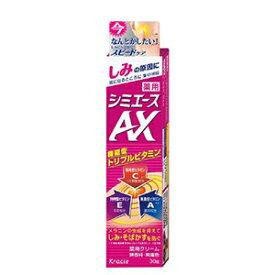 クラシエ 薬用シミエース AX 30g (1303-0403)