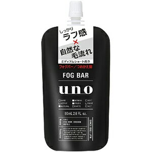 資生堂 ウーノ(uno) フォグバー しっかりデザイン つめかえ用80ml (0114-0208)