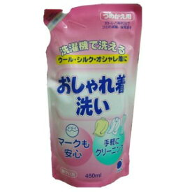 第一石鹸 おしゃれ着洗いつめかえ用 450ml (1019-0201)