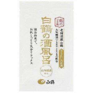 白鶴の酒風呂 大吟醸酒配合 25ml (0105-0501)